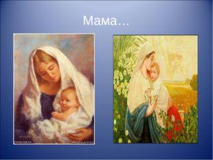 Мама…