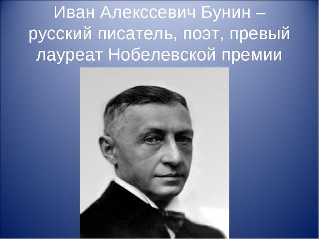 Иван Алекссевич Бунин – русский писатель, поэт, превый лауреат Нобелевской пр...