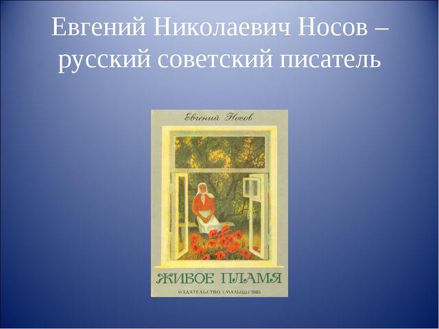 Евгений Николаевич Носов – русский советский писатель