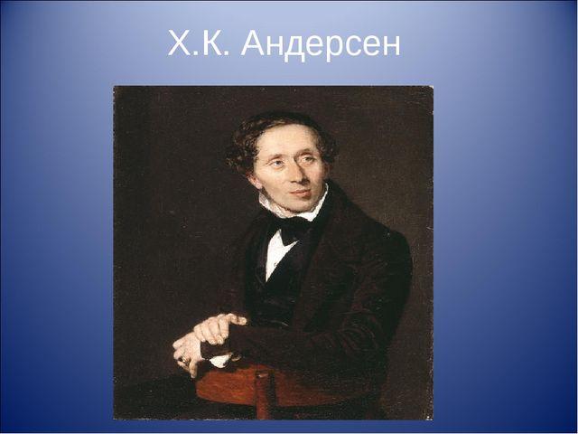 Х.К. Андерсен