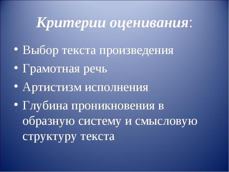 Критерии оценивания: Выбор текста произведения Грамотная речь Артистизм испол...