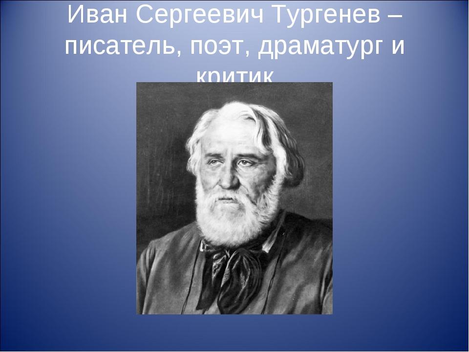 Иван Сергеевич Тургенев – писатель, поэт, драматург и критик