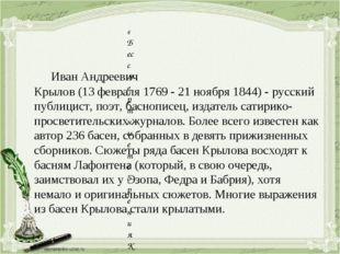 Иван Андреевич Крылов(13февраля1769-21ноября1844)-русскийпублицист