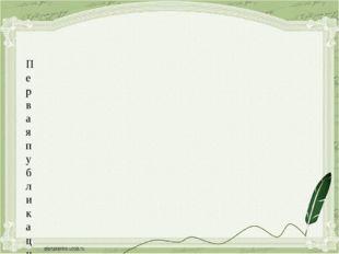 Первая публикация басен Крылова («Дуб и трость», «Разборчивая невеста») сост