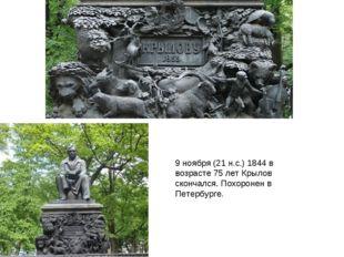 9 ноября (21 н.с.) 1844 в возрасте 75 лет Крылов скончался. Похоронен в Пете