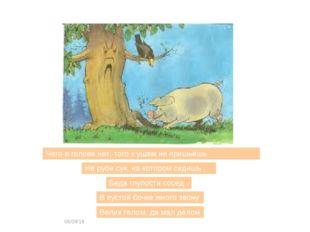 Какая пословица отображает мораль басни «Свинья под дубом»? Не руби сук, на
