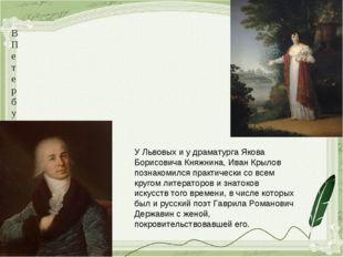 В Петербург Крылов переехал в 1782 году с Львовыми. С 1783 служил в Казенной