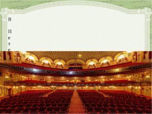 В Петербурге Крылов увлекается театром. Ведь в 1782 году на русской сцене по