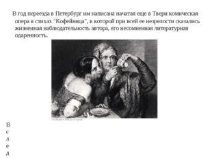 В год переезда в Петербург им написана начатая еще в Твери комическая опера