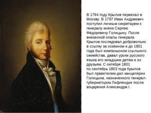 В 1794 году Крылов переехал в Москву. В 1797 Иван Андреевич поступил личным