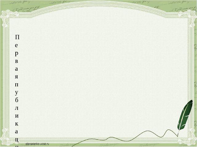 Первая публикация басен Крылова («Дуб и трость», «Разборчивая невеста») сост...
