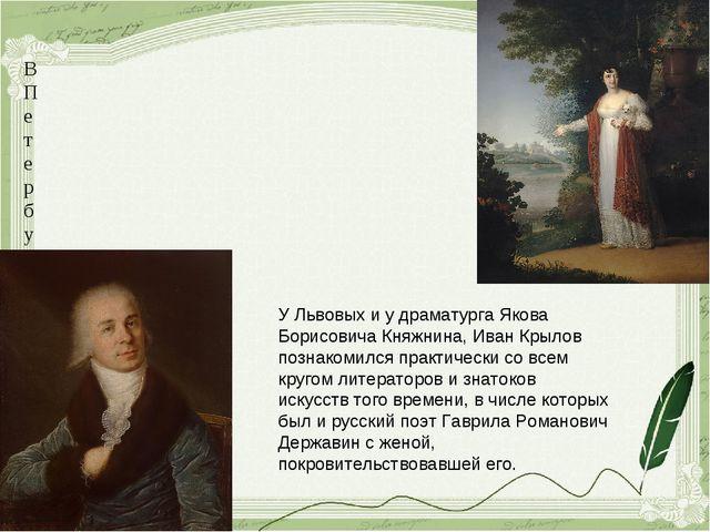 В Петербург Крылов переехал в 1782 году с Львовыми. С 1783 служил в Казенной...