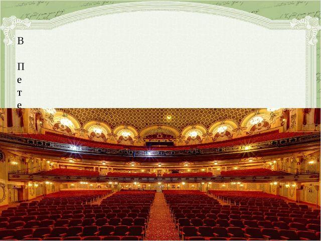 В Петербурге Крылов увлекается театром. Ведь в 1782 году на русской сцене по...
