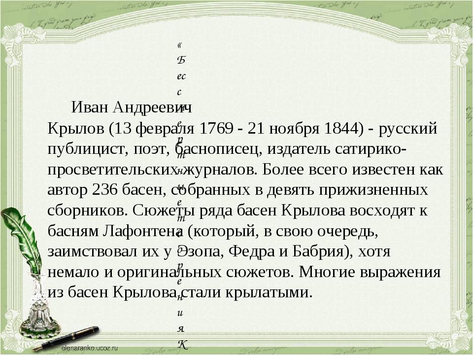 Иван Андреевич Крылов(13февраля1769-21ноября1844)-русскийпублицист...