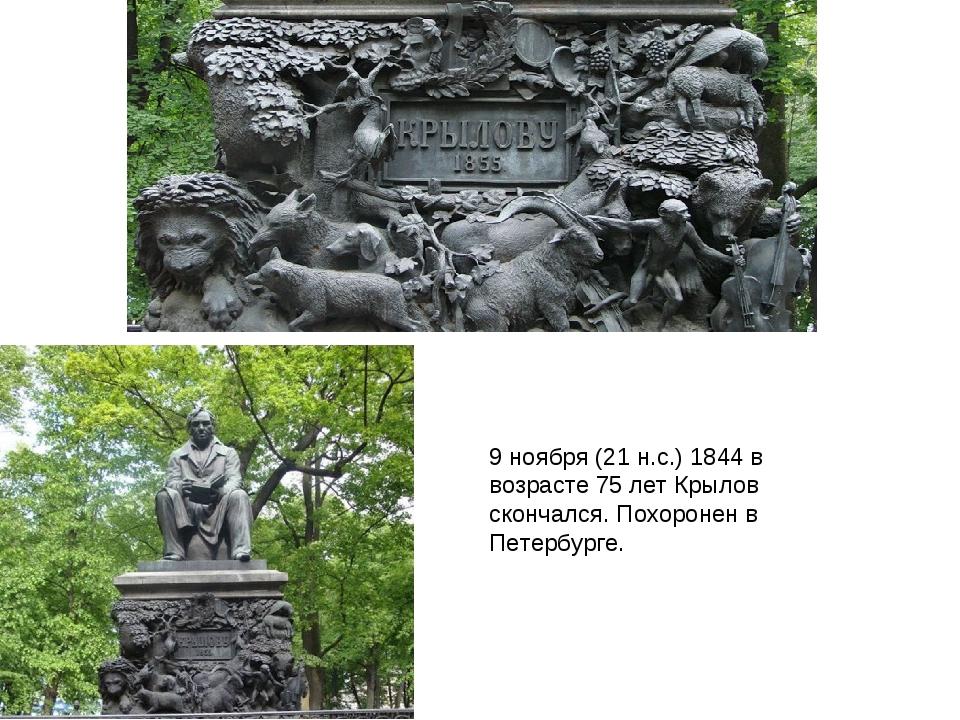 9 ноября (21 н.с.) 1844 в возрасте 75 лет Крылов скончался. Похоронен в Пете...