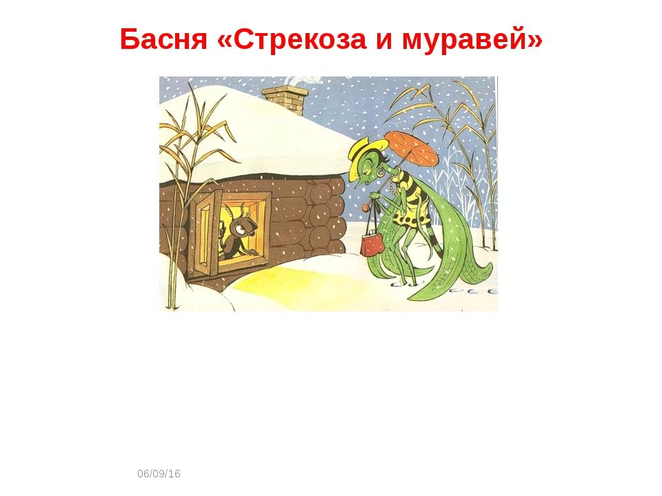Басня «Стрекоза и муравей» Крылов позаимствовал идею басни о стрекозе и мура...