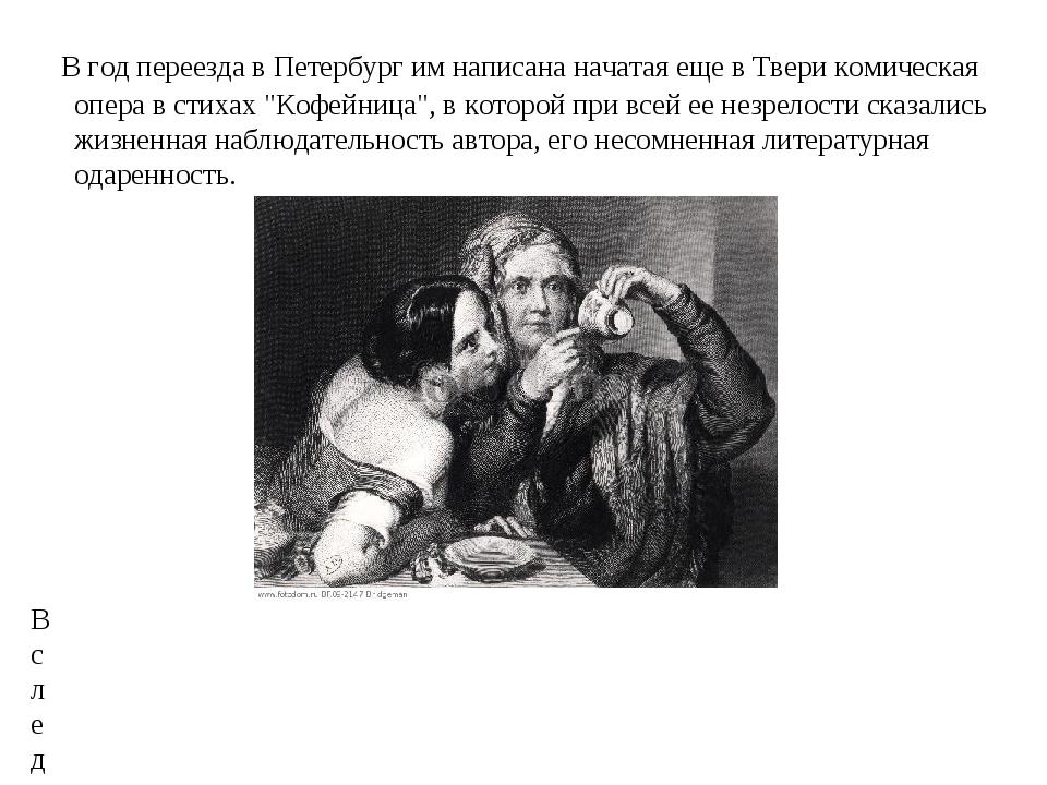 В год переезда в Петербург им написана начатая еще в Твери комическая опера...