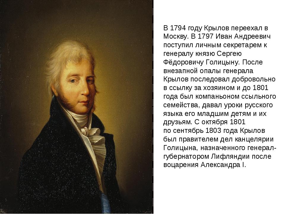 В 1794 году Крылов переехал в Москву. В 1797 Иван Андреевич поступил личным...