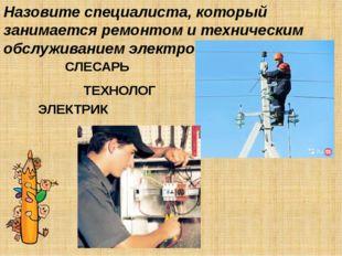 Назовите специалиста, который занимается ремонтом и техническим обслуживанием