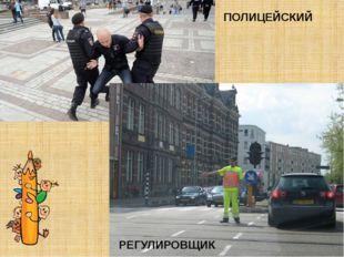 ПОЛИЦЕЙСКИЙ РЕГУЛИРОВЩИК
