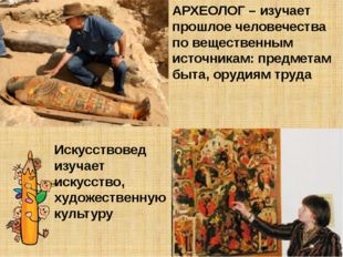 АРХЕОЛОГ – изучает прошлое человечества по вещественным источникам: предметам