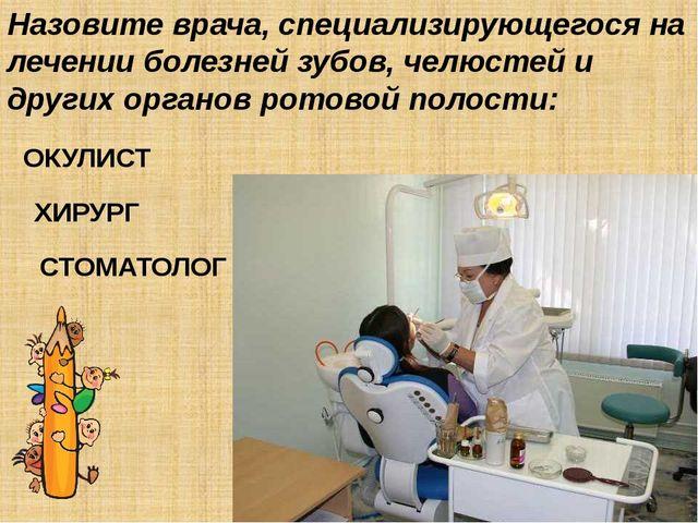 Назовите врача, специализирующегося на лечении болезней зубов, челюстей и дру...