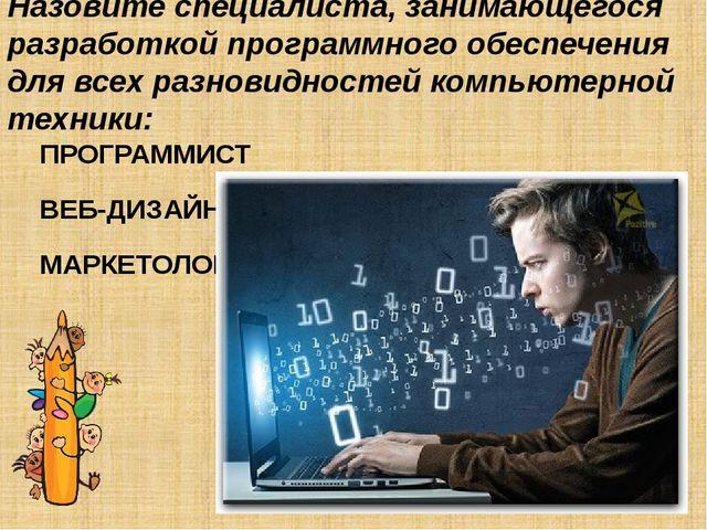 Назовите специалиста, занимающегося разработкой программного обеспечения для...