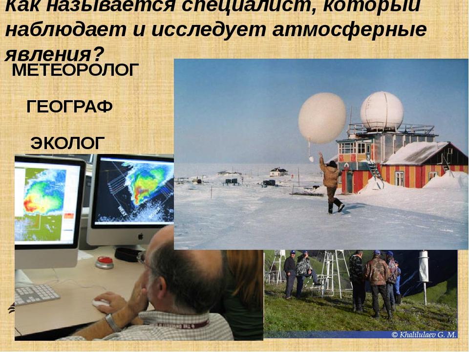Как называется специалист, который наблюдает и исследует атмосферные явления?...