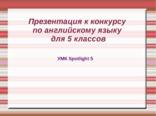 Презентация к конкурсу по английскому языку для 5 классов УМК Spotlight 5