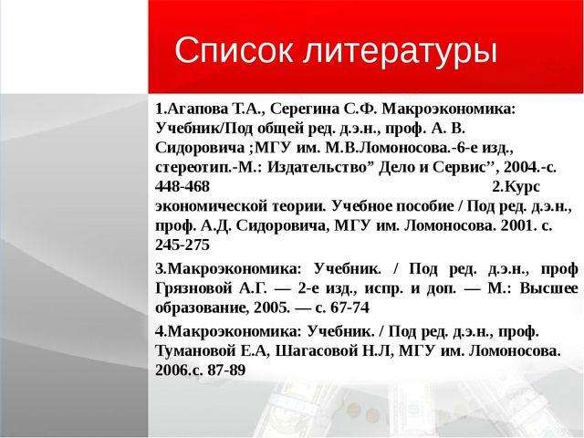 Список литературы 1.Агапова Т.А., Серегина С.Ф. Макроэкономика: Учебник/Под о...