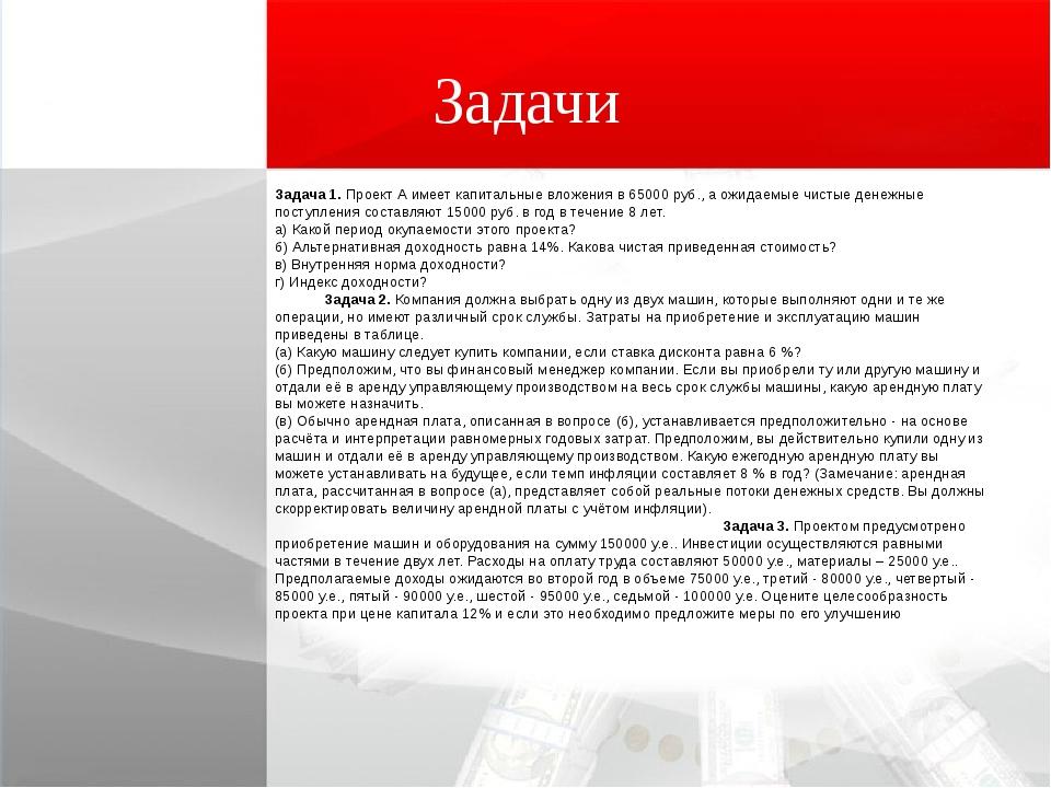 Задачи Задача 1.Проект А имеет капитальные вложения в 65000 руб., а ожидаемы...