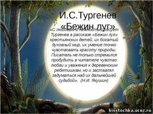 И.С.Тургенев «Бежин луг» «С любовью и нежностью рисует Тургенев в рассказе «