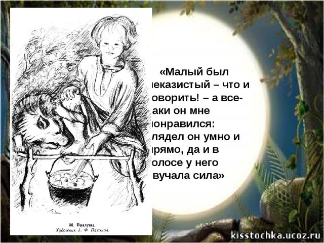 «Малый был неказистый – что и говорить! – а все-таки он мне понравился: гляде...