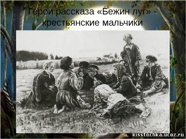 Герои рассказа «Бежин луг» - крестьянские мальчики