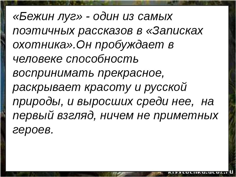 «Бежин луг» - один из самых поэтичных рассказов в «Записках охотника».Он проб...