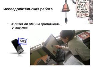 «Влияет ли SMS на грамотность учащихся» Исследовательская работа