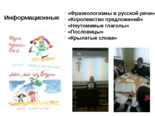«Фразеологизмы в русской речи» «Королевство предложений» «Неутомимые глаголы»