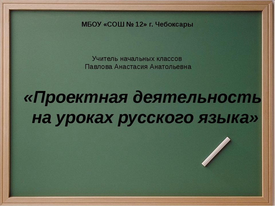 «Проектная деятельность на уроках русского языка» МБОУ «СОШ № 12» г. Чебоксар...