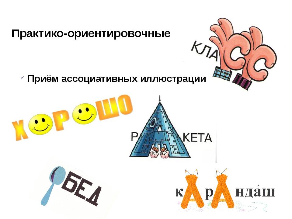 Приём ассоциативных иллюстраций Практико-ориентировочные