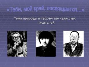 Тема природы в творчестве хакасских писателей:
