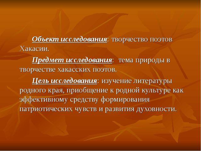 Объект исследования: творчество поэтов Хакасии. Предмет исследования: тем...
