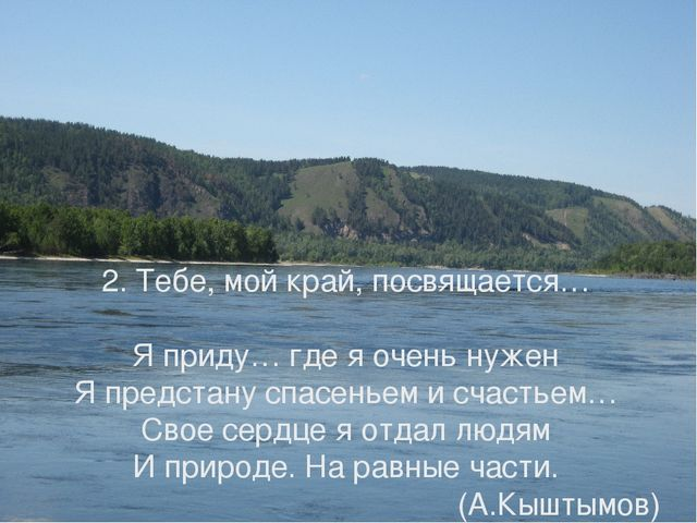 2. Тебе, мой край, посвящается… Я приду… где я очень нужен Я предстану спасен...