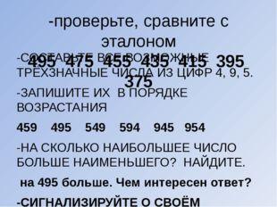 -проверьте, сравните с эталоном 495 475 455 435 415 395 375 -СОСТАВЬТЕ ВСЕ ВО