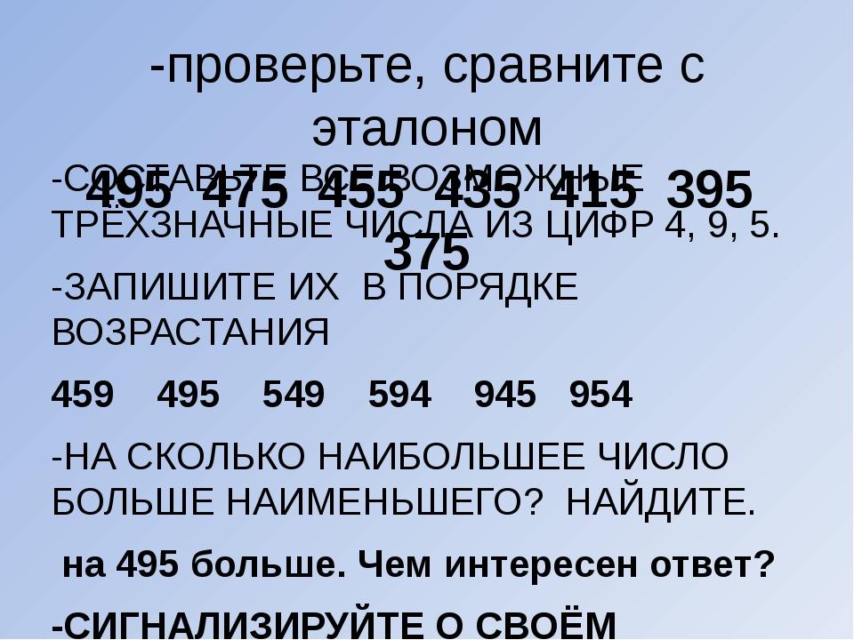 -проверьте, сравните с эталоном 495 475 455 435 415 395 375 -СОСТАВЬТЕ ВСЕ ВО...
