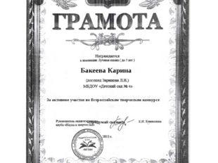 Бакеева Карина За активное участие во Всероссийском творческом конкурсе «Прид