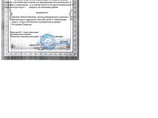 -- ПОЧЕТНАЯ ГРАМОТА tefi 0 За значительные успехи в организации и совершенств