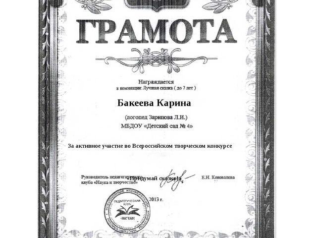 Бакеева Карина За активное участие во Всероссийском творческом конкурсе «Прид...