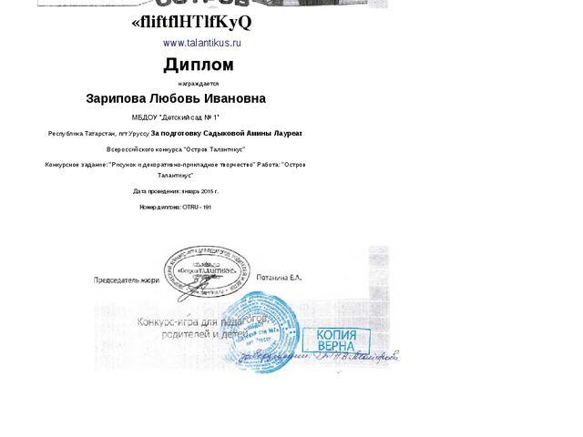 «fliftflHTlfKyQ www.talantikus.ru Диплом награждается Зарипова Любовь Ивановн...