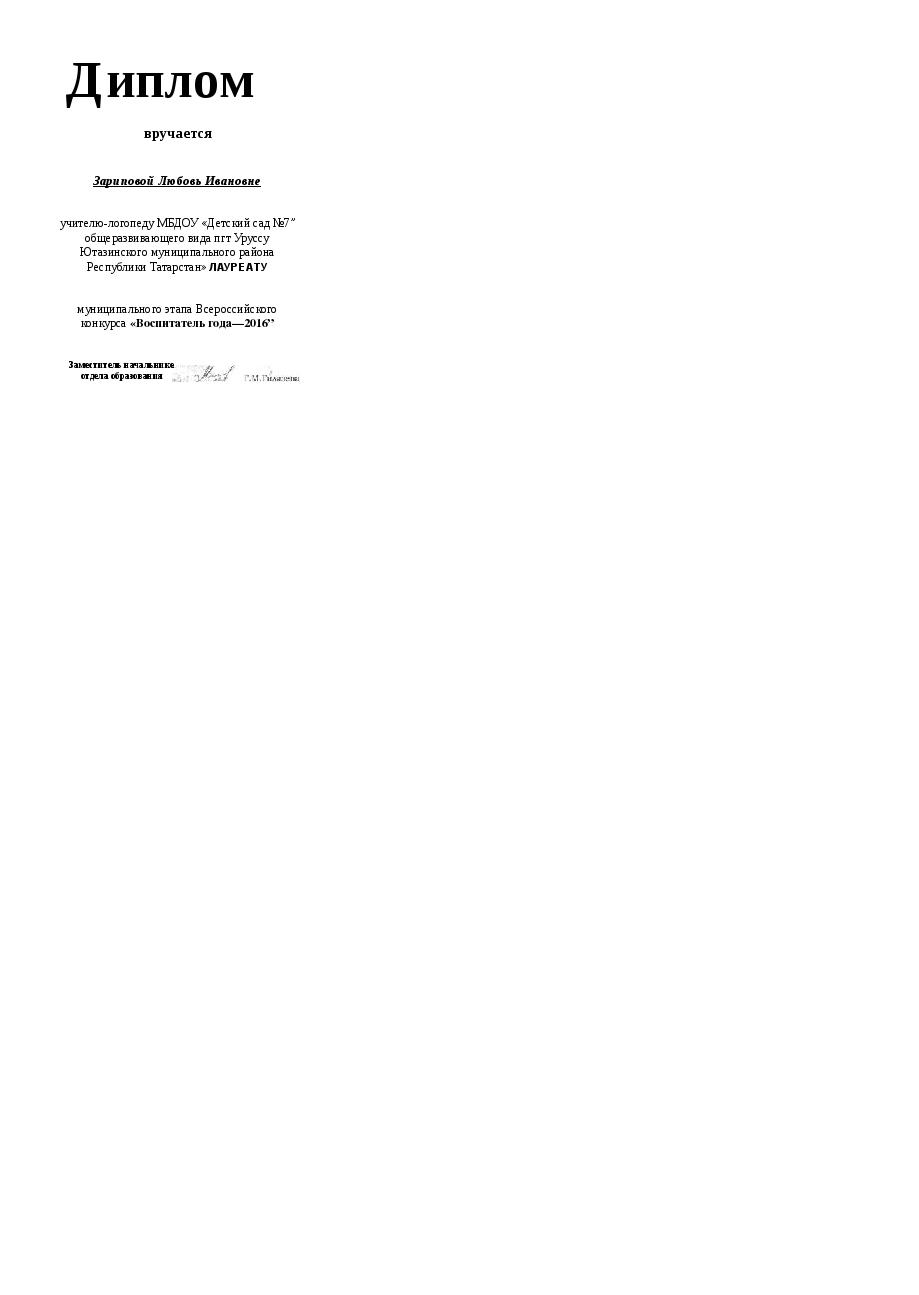Диплом вручается Зариповой Любовь Ивановне учителю-логопеду МБДОУ «Детский са...