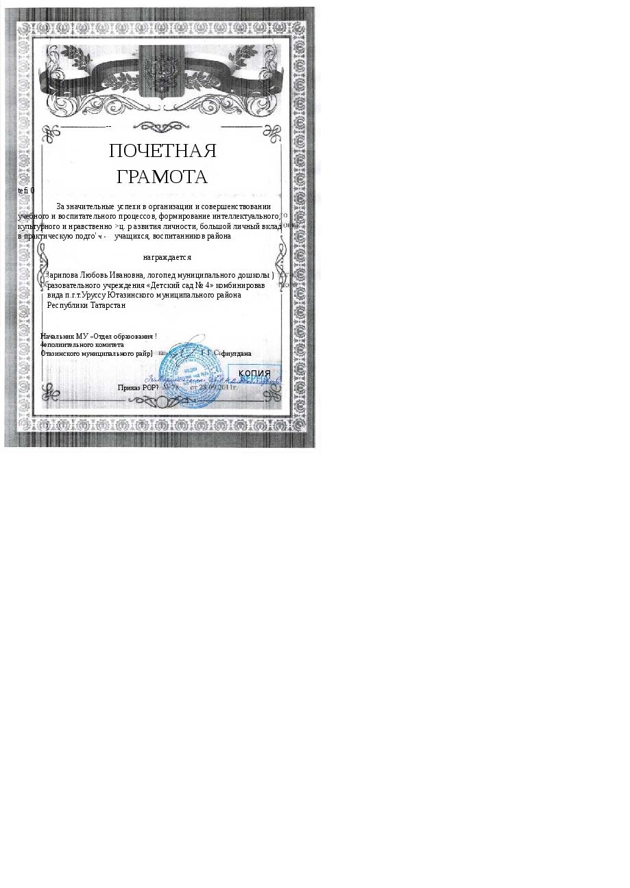 -- ПОЧЕТНАЯ ГРАМОТА tefi 0 За значительные успехи в организации и совершенств...